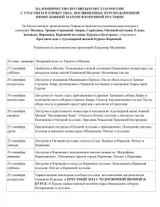 2toronto_palomnichestvo_kursk_Page_1
