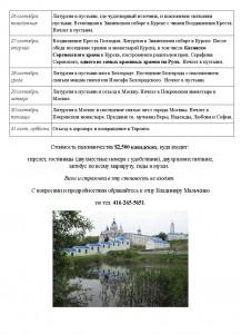 2toronto_palomnichestvo_kursk_Page_2